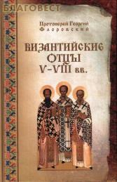 vizantiyskie-otcy-vviii-vv-protoierey-georgiy-florovskiy