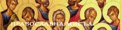 Православна мисъл