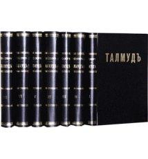Талмуд на руски, превод Неемия Переферкович
