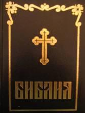 The Bulgarian Bible