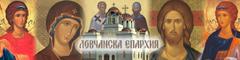 Ловчанска епархия