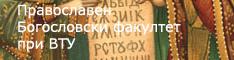Православен Богословски факултет при ВТУ