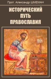 протоиерей Александър Шмеман