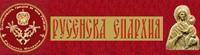 Русенска епархия