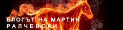 Блогът на Мартин Ралчевски