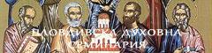 Пловдивска духовна семинария