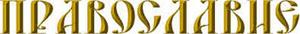 Българският православен каталог в Интернет