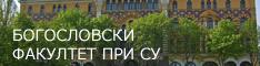 Богословски факултет при СУ