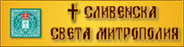 Сливенска св. Митрополия