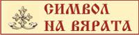 Символ на вярата