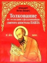 Архимандрит Иустин (Попович 1894-1979)2 (1)