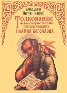 Архимандрит Иустин (Попович 1894-1979)3