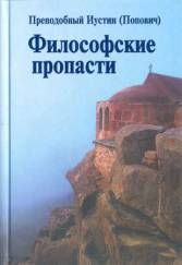 Архимандрит Иустин (Попович 1894-1979)4