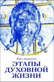 Павел Николаевич Евдокимов3