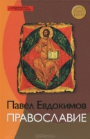 Павел Николаевич Евдокимов5