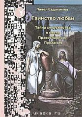 Павел Николаевич Евдокимов7