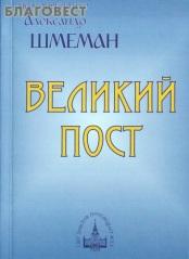 Протоиерей Ал. Шмеман