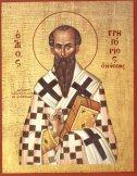 Св. Григорий Нисийски