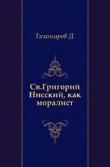 св. григорий нисийски2