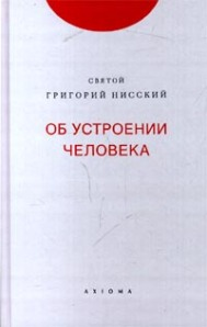 св. григорий нисийски4