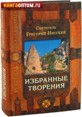 св. григорий нисийски5
