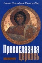 Диоклийски епископ Калистос (Уеър) 1