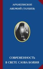 Архиепископ Аверкий Таушев2