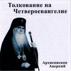 Архиепископ Аверкий Таушев3