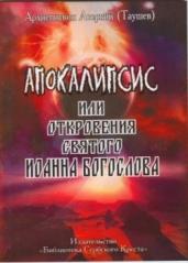 Архиепископ Аверкий Таушев4