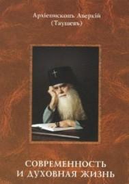 Архиепископ Аверкий Таушев5