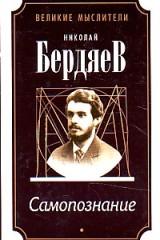 Berdyaew2