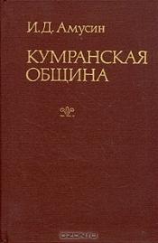Кумран 6