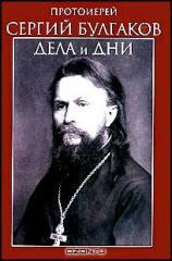 протоиерей Сергий Булгаков 1