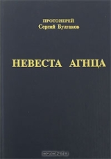 протоиерей Сергий Булгаков 3