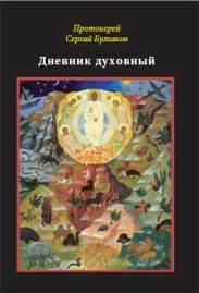 протоиерей Сергий Булгаков 6