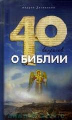 Andrey Desnitski 3