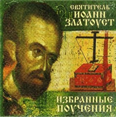 St. John Hrysostom 2