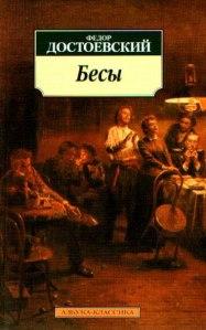 Достоевски, Бесове