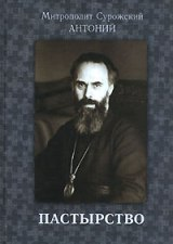 Surozhski mytropolite Antoniy 4
