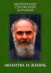 Surozhski mytropolite Antoniy 5