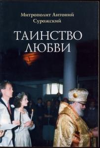 Surozhski mytropolite Antoniy 6