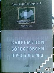 Димитър Попмаринов 4
