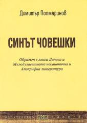 Димитър Попмаринов