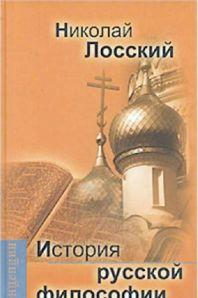 Николай  Онуфриевич Лоски