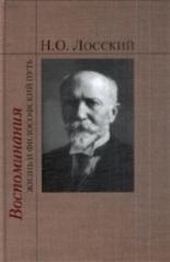 Николай  Онуфриевич Лоски3