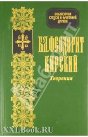 Блажени Теодорит Кирски2