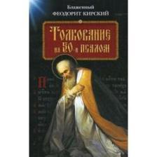 Блажени Теодорит Кирски3