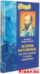 Блажени Теодорит Кирски4