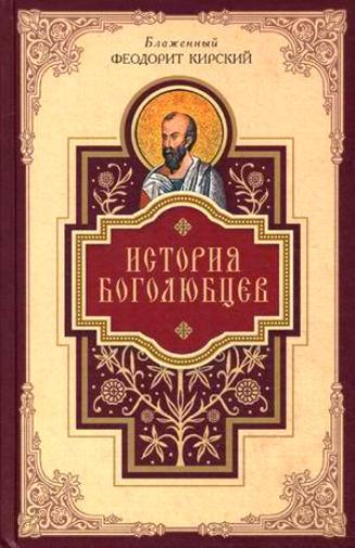 Блажени Теодорит Кирски5