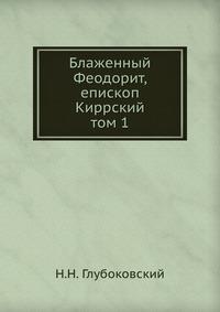 Блажени Теодорит Кирски6